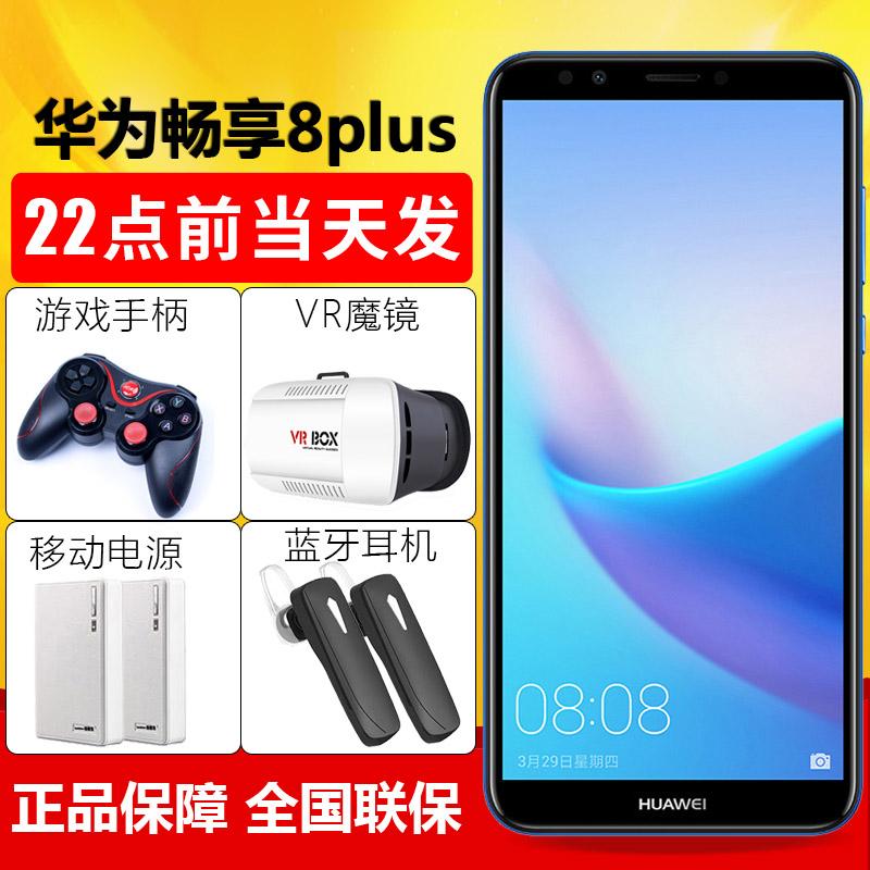 【送豪�Y+影�VIP】 Huawei/�A�� �诚�8 Plus 全�W通手�C8e青春版