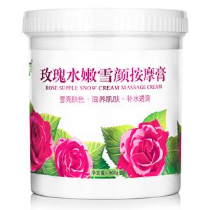 玫瑰补水脸部面部美容精油按摩膏按摩霜按摩乳 美容院装专用正品