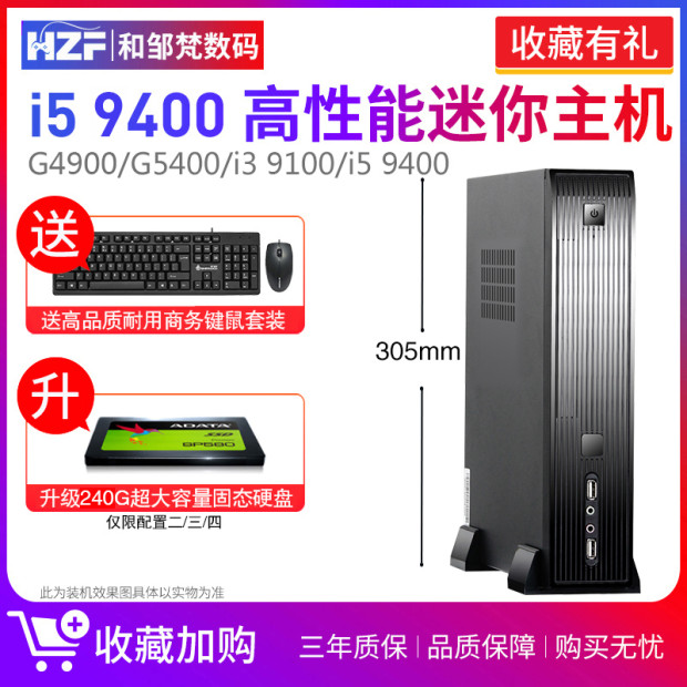 G4900/G4560升G5400/i3 8100升9100/i5 8400升9400迷你HTPC家用办公设计 DIY电脑组装主机