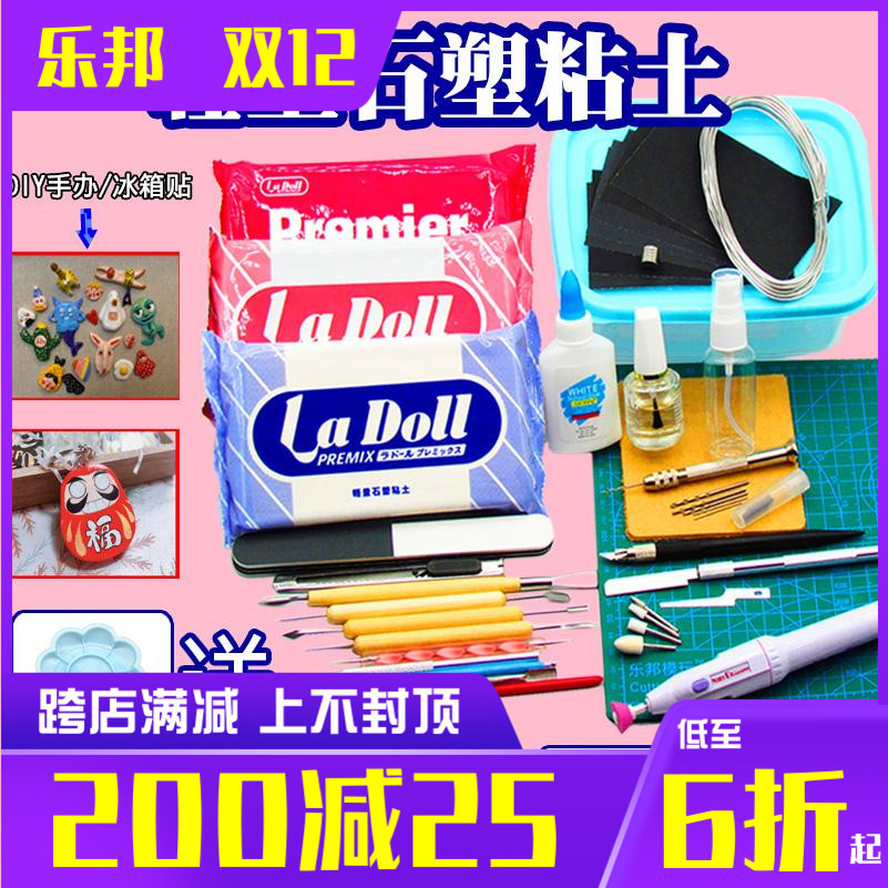 Ladoll stone plastic clay patige stone clay BJD joint hand made refrigerator paste making tool set
