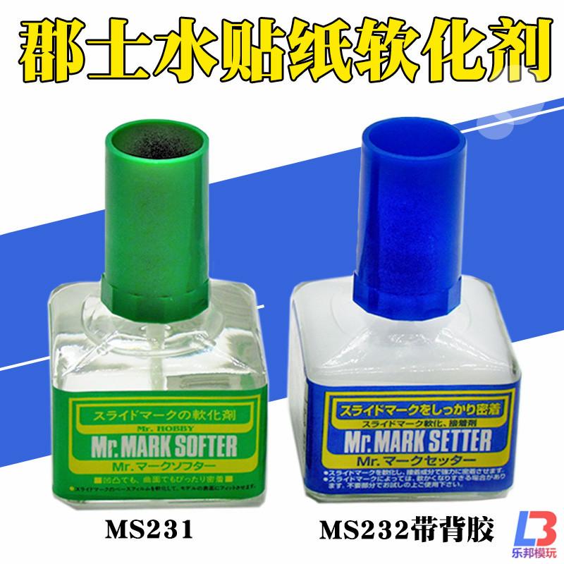 郡士君士辅料MS-231水贴纸粘胶剂高达模型MS-232水贴软化剂带背胶