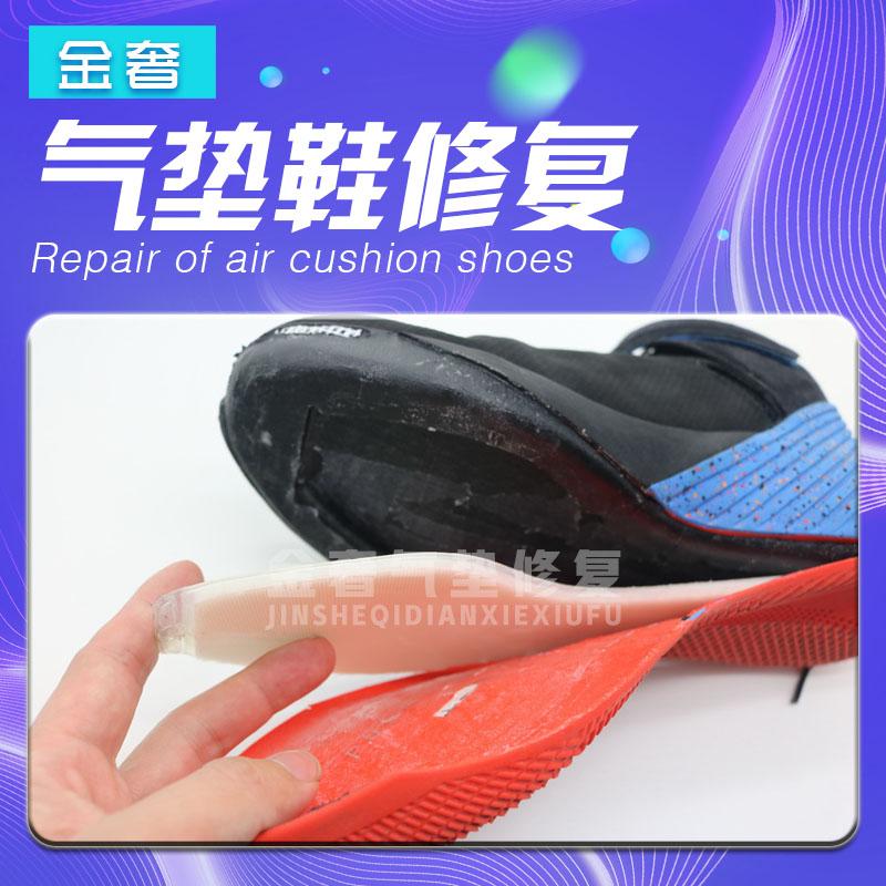 气垫鞋漏气内置喷泡修补修复篮球鞋