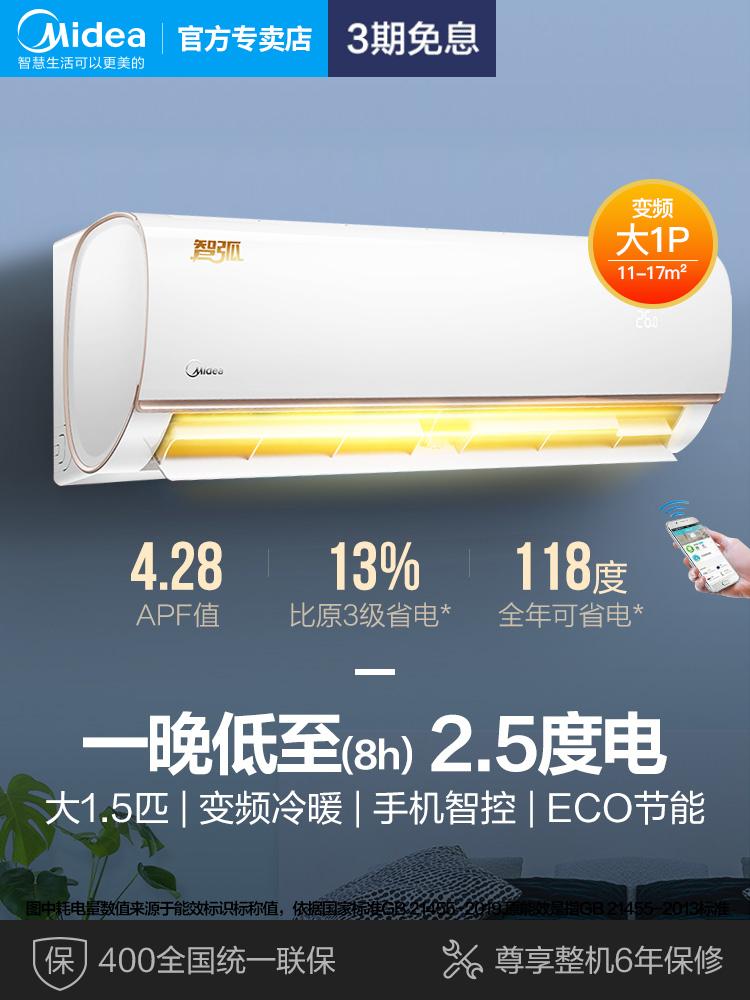美的空调智弧家用冷暖两用变频节能挂机智能家电大1P匹MJA3--