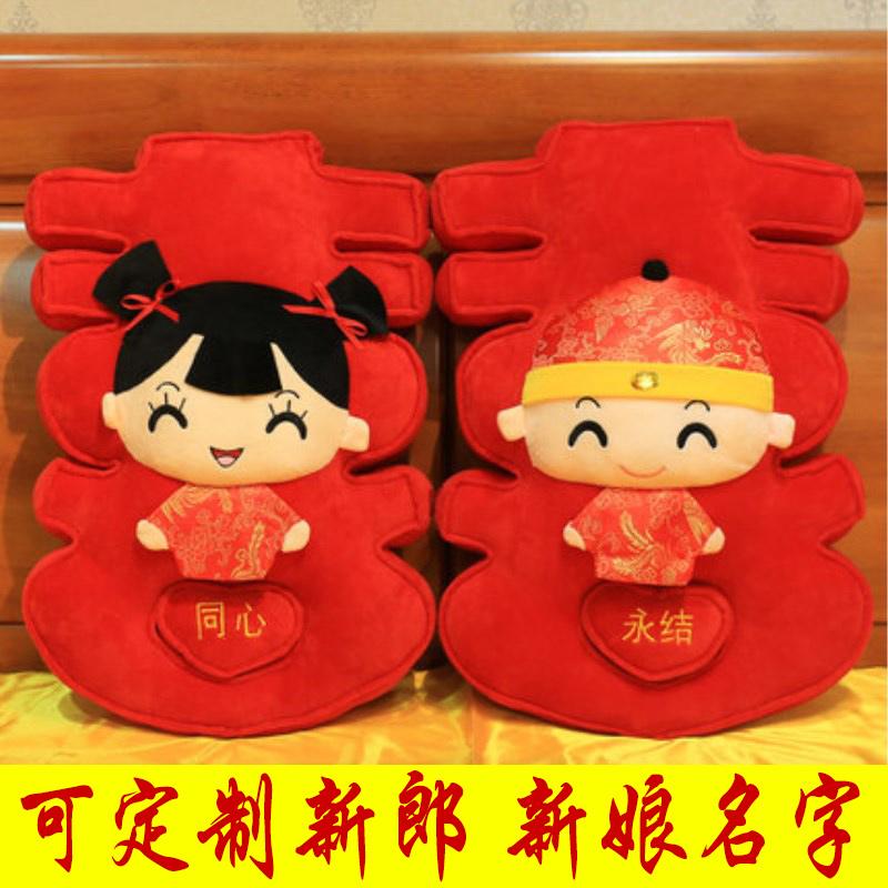 创意双喜字抱枕大号喜字情侣靠垫新婚压床娃娃一对结婚婚庆礼物