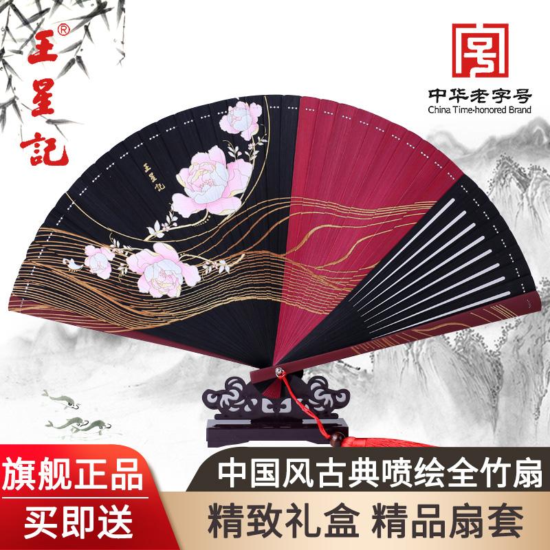 杭州王星记扇子中国风古典手工彩色喷绘全竹扇古风舞蹈折扇女礼品
