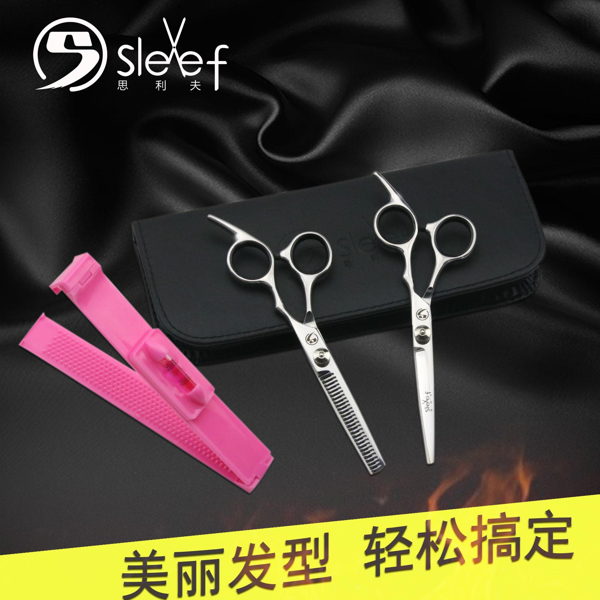 套装理发剪刀平口工具美发剪理发店成人无痕全套左手理发师齐刘海