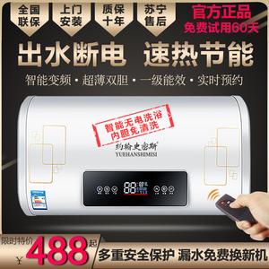 扁桶约翰史密斯电热水器家用卫生间速热储水式40L50L60升80L100升