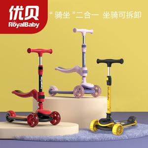 优贝滑板车儿童二合一折叠2-6-8岁宝宝可坐可骑滑女孩公主款男童
