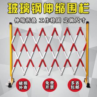玻璃钢管式 伸缩围栏电力施工程安全隔离绝缘硬质折叠可移动防护栏