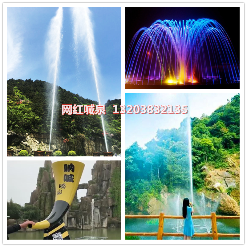 Wanghong Shouquan 30m code scanning sound controlled fountain complete set of equipment small shout Installation Outdoor scenic area treble fountain
