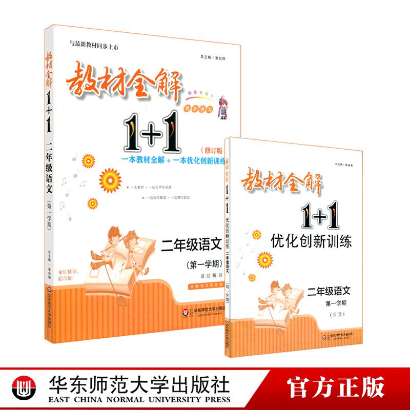 教材全解1+1 二年级语文 第一学期 部编版 配套上海教材 1本教材全解+1本优化创新训练 含教材习题答案 正版 华东师范大学出版社