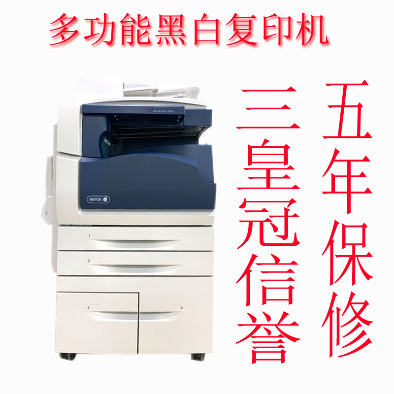 Tri crown Fuji Xerox copy 5955 black and white laser printing scanning A3 multi-function office graphic machine