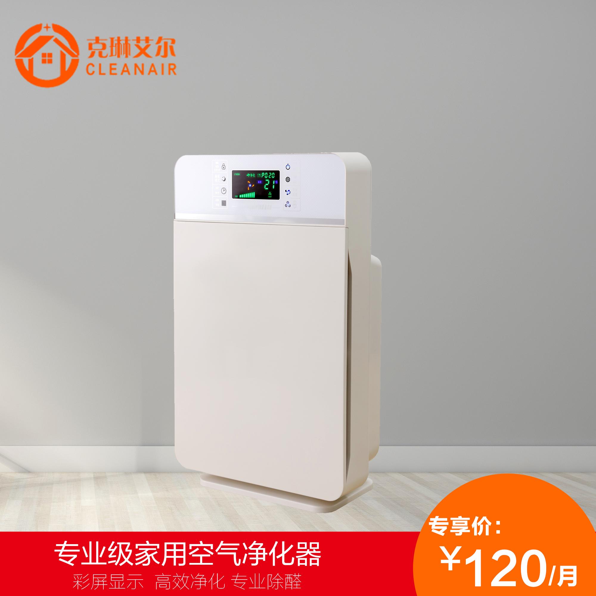 [克琳艾尔空气净化,氧吧]【高负离子】克琳艾尔彩屏显示除菌去甲月销量0件仅售120元