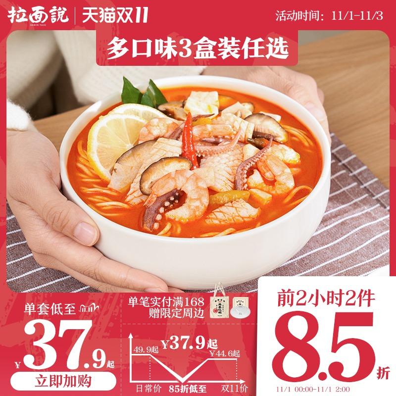 拉面说日式叉烧豚骨汤拉面方便速食拌面非油炸网红豚骨拉面3盒装