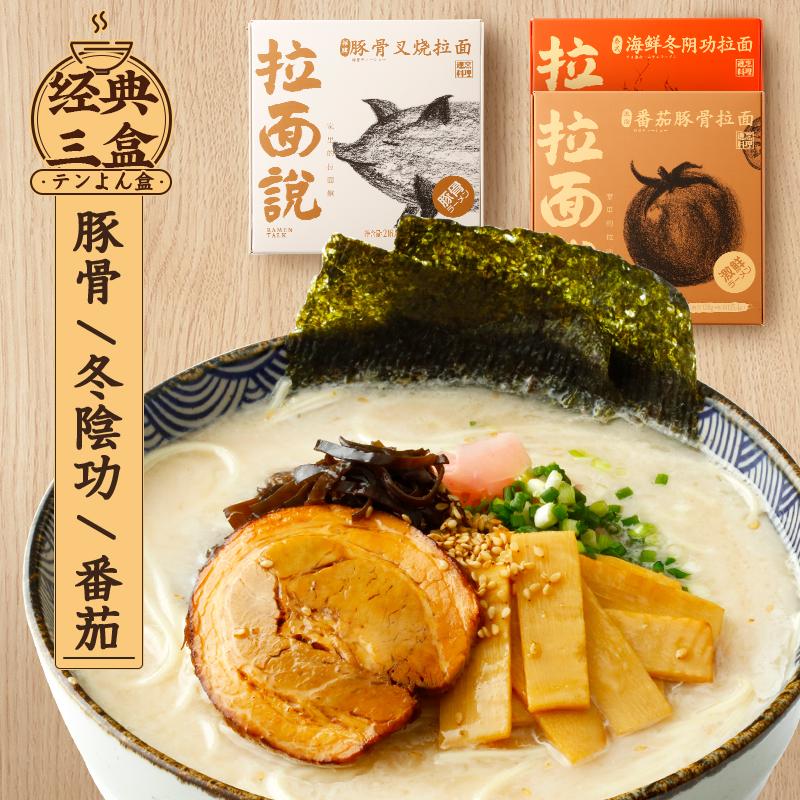 说日式叉烧冬阴功番茄方便速食面