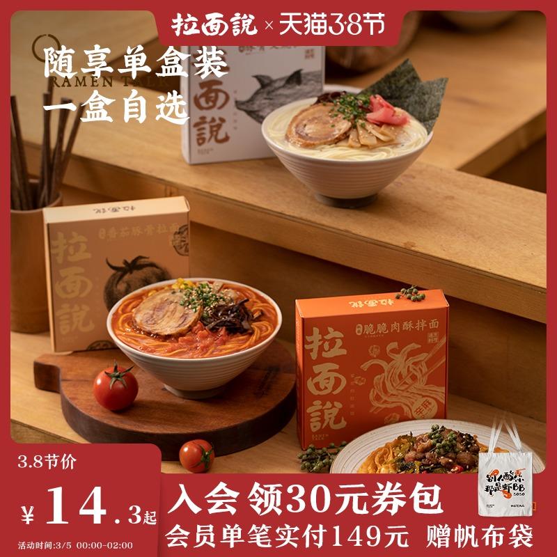拉面说日式叉烧豚骨拉面重庆小面方便串串拌面方便速食拉面1盒装