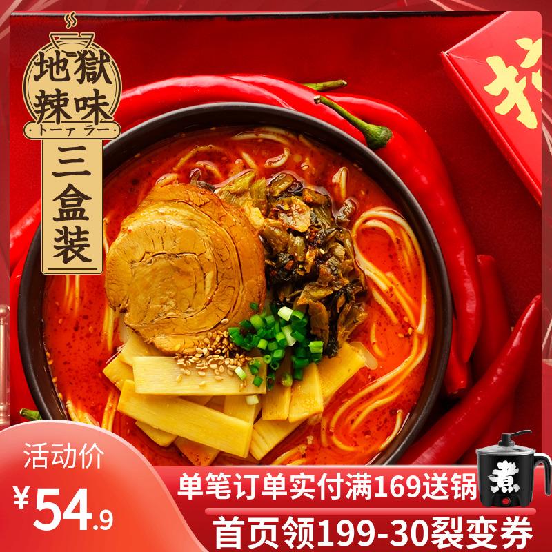 拉面说包邮日式地狱辣豚骨汤面速食方便拉面非油炸3人份装230gx3 - 封面