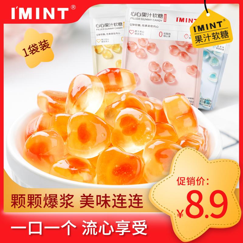 【IMINT流心果汁软糖】爆浆流心橡皮糖零食水果味QQ糖果网红推荐A