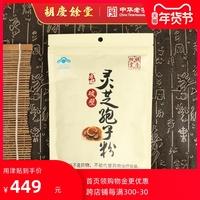 胡庆余堂方格破壁灵芝孢子粉 1.5g/袋*48袋  自用装