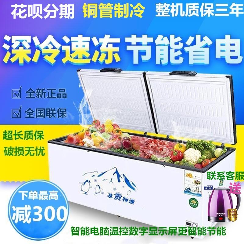 升大容量冰柜冷冻冷藏双温转换柜卧式冷柜1088铜管商用大冷柜