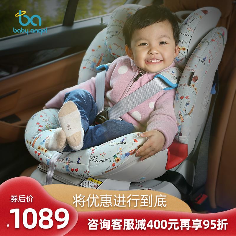 赤ちゃんの天使の子供用安全シートisoixインターフェイス赤ちゃん0-3-7歳の車は赤ちゃんの椅子に横になることができます。