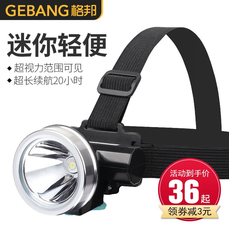 格邦迷你鋰電led小頭燈強光手電筒充電超亮頭戴式戶外夜釣魚礦燈
