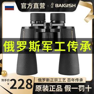俄罗斯贝戈士双筒望远镜高倍高清专业级夜光夜视户外手持眼镜儿童