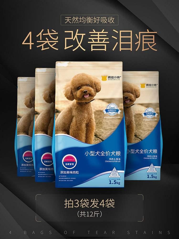 疯狂的小狗狗粮 泰迪比熊博美雪纳瑞小型幼犬成犬粮双拼通用型3斤优惠券