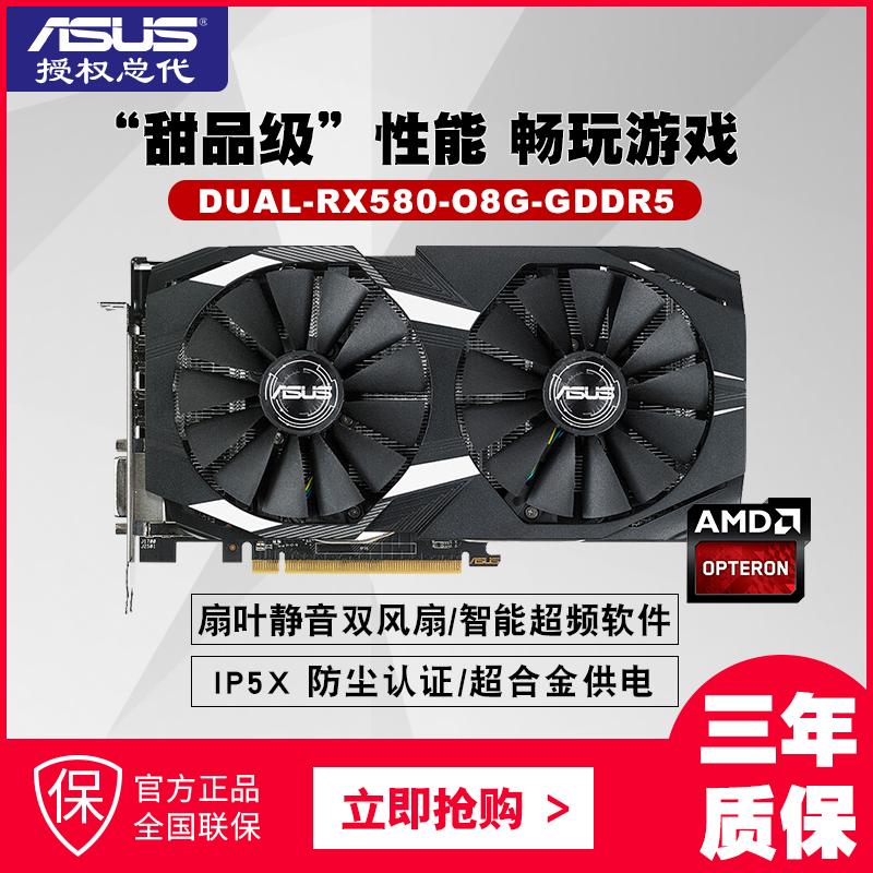 (用1元券)华硕(ASUS)DUAL-RX580-O8G雪豹电竞游戏电脑AMD台式机显卡