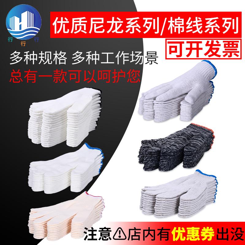 手袋の労働保護耐摩耗性作業ナイロン手袋の厚い耐摩耗性手袋男性労働者建築手袋