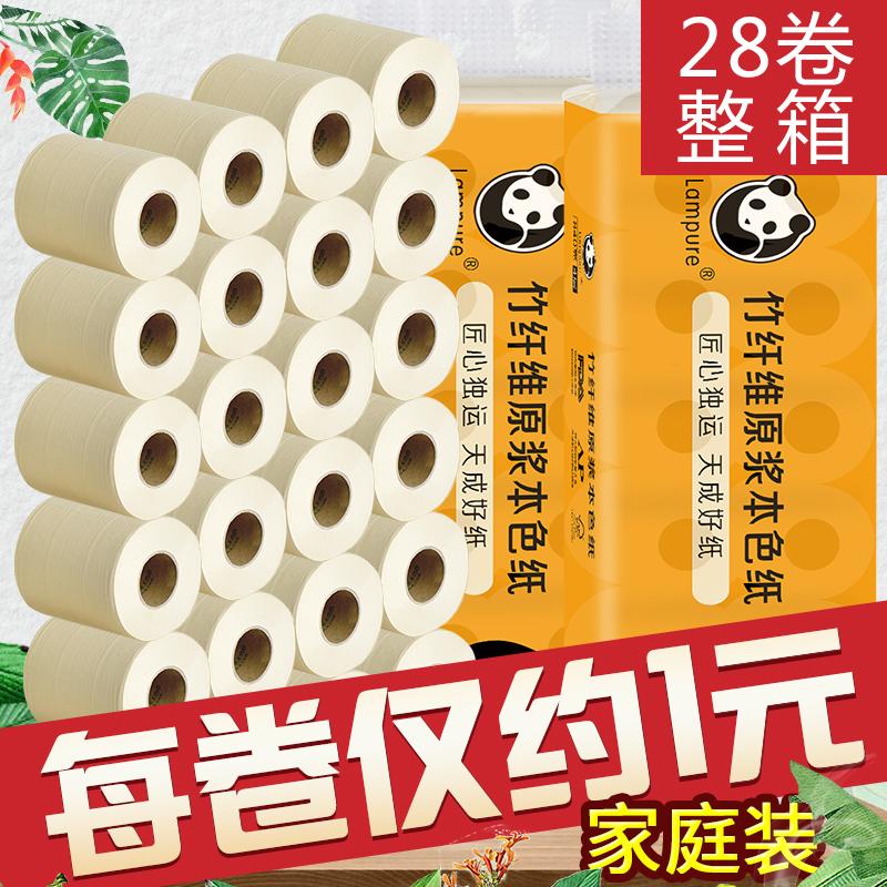 蓝漂空心卷纸28卷卫生纸3层厕纸手纸原木本色卷筒纸家用纸巾批发