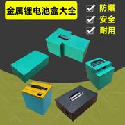 48V60V72V电动车电池盒电动车锂电池壳金属锂电池盒大容量电瓶壳