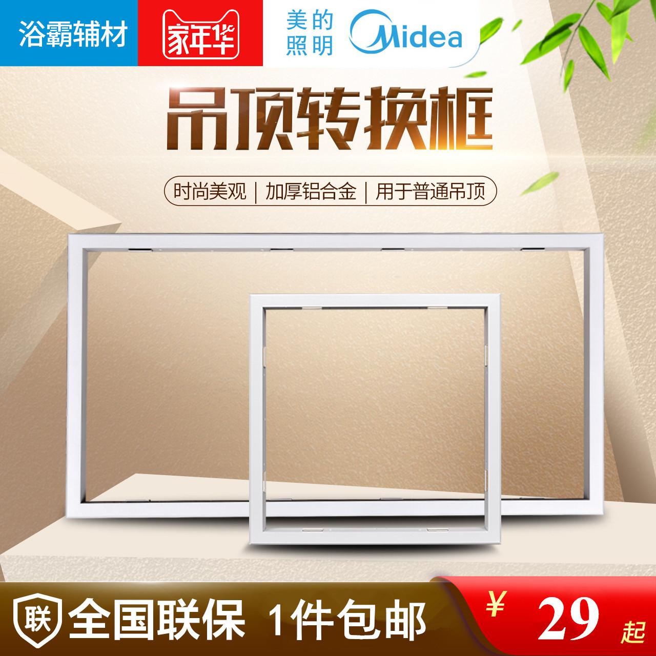Красивое освещение конвертер Yuba конвертер встроенный потолок свет Коробка с конверсионной коробкой алюминий Аксессуары для рамы