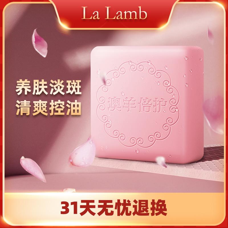 澳羊倍护 氨基酸手工洁面皂精油除螨女洗脸洁肤保湿去痘香皂