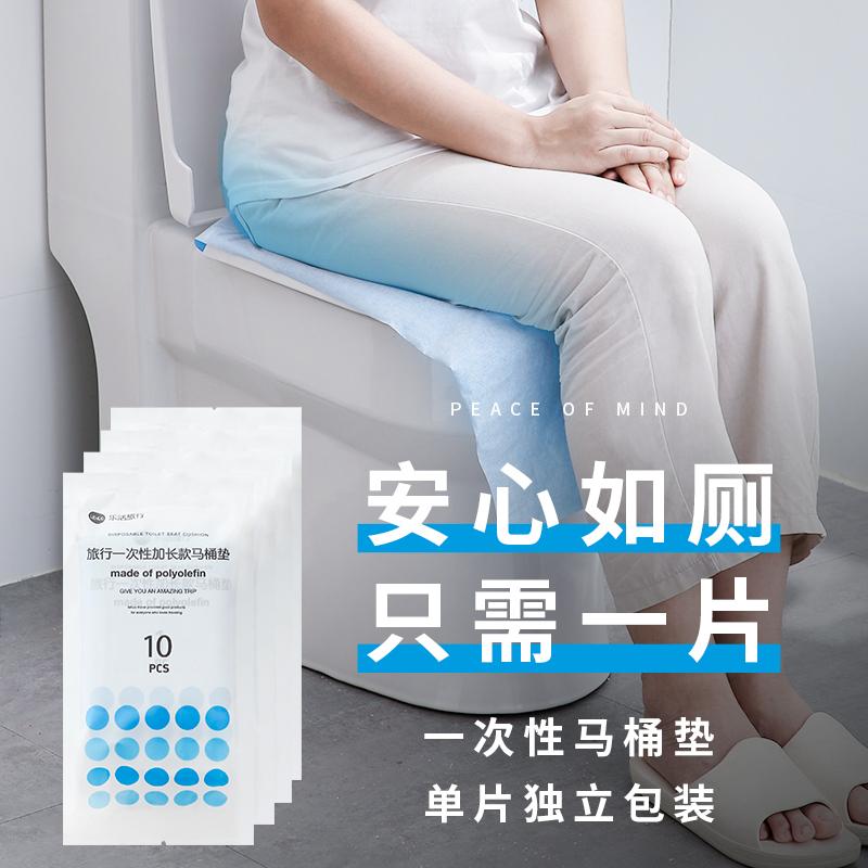 旅行家用酒店厕所防水通用一次性马桶垫加厚孕妇产妇坐便马桶垫淘宝优惠券