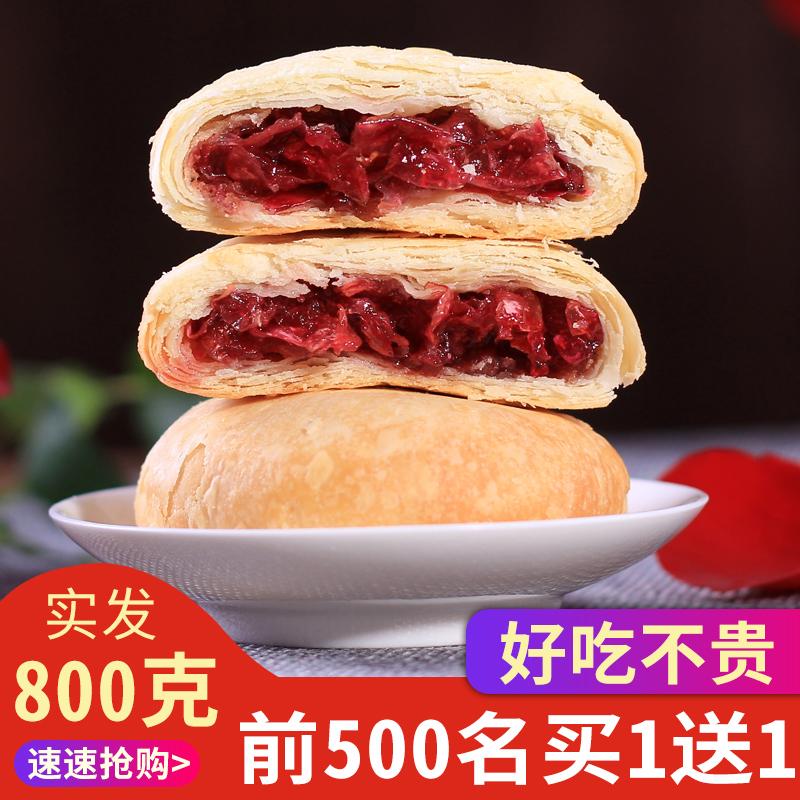 酥皮鲜花饼