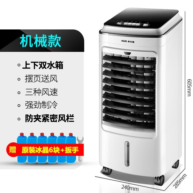 包邮高尚空调扇移动全抽式水箱冷气强效制冷立式单冷水空调音轻降