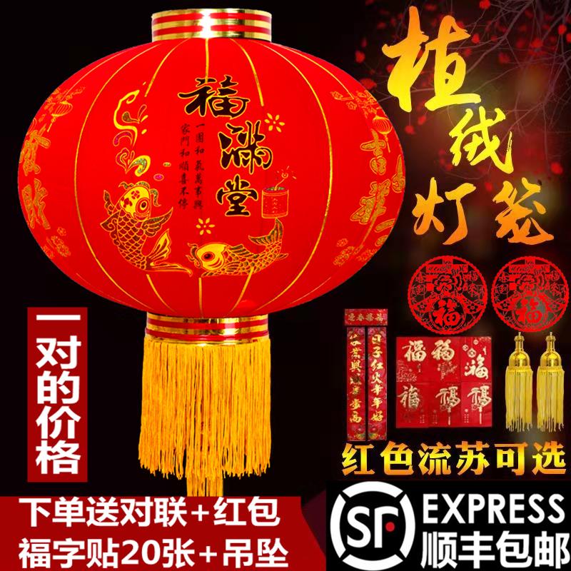 春节大红一对植绒福字灯笼新年挂饰过年户外装饰中式喜庆阳台宫灯