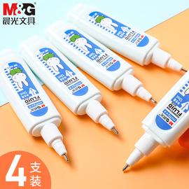 4支晨光修正液学生用快干型初中高中用涂改液修改液大容量改液笔白色无痕写错字修正笔