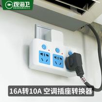 无线插板多功能家用大功率专用插头10a转16a安空调插座转换器16