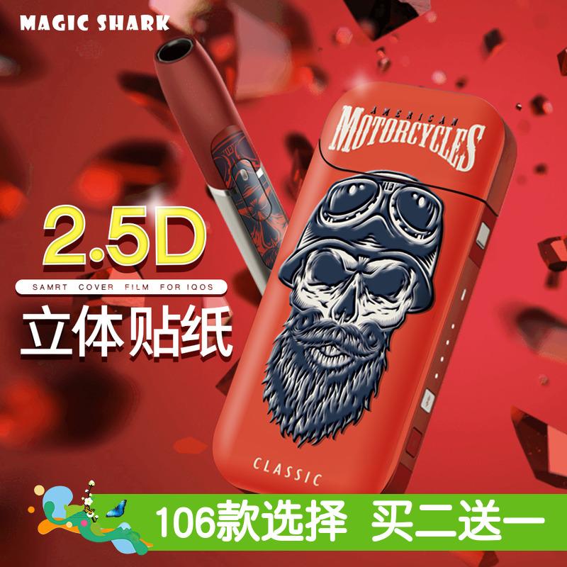 日本电子烟iqos贴纸磨砂创意贴膜保护套彩壳透明潮超薄2.4p外壳3m
