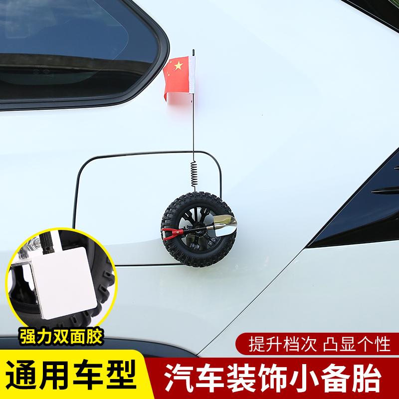 越野汽车后备箱迷你创意个性小备胎小轮胎装饰车身3d立体贴纸改装