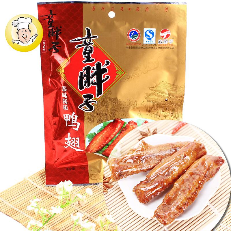 常德童胖子酱板鸭翅100g 正宗湖南特产美食零食吃的追剧小吃