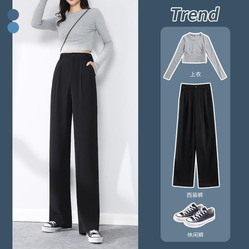 高腰西装裤女直筒宽松春秋2021新款夏小个子高个子加长垂感阔腿裤