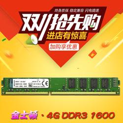 金士顿4G DDR3 1600 8G内存条电脑台式机兼容骇客神条1866 1333