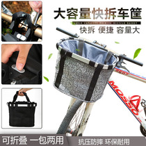 Mountain Bike Basket Multifunctional quick demolition aluminum alloy Canvas Car Basket Basket Bicycle Accessories Ride Equipment