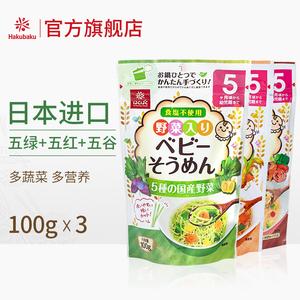 日本进口hakubaku黄金大地婴儿面条儿童营养细碎面宝宝面食非辅食