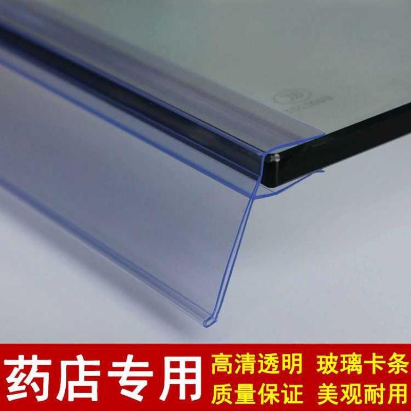 价条条标价玻璃条 药店货架价格标签透明卡条条 条签条平面