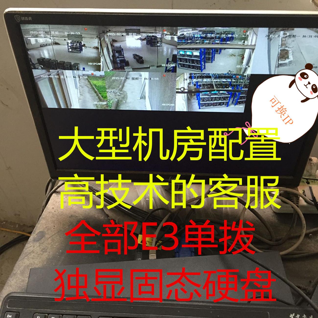 Удаленный аренда компьютер E3E5 работа комната машина вешать трубку динамический IP значительно твердотельный жесткий диск 800 тайвань E52670