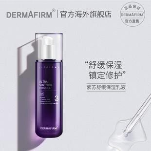 韩国Dermafirm德妃紫苏 镇定修复再生平衡肌肤200ml 乳液 舒缓保湿